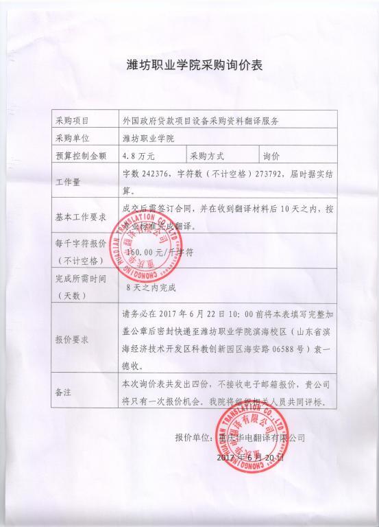 采购中标通知书_德 促贷款设备招标文件翻译入围单位公示-潍坊职业学院