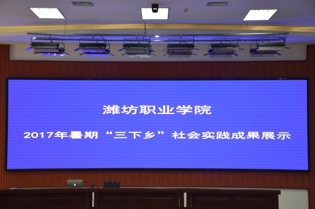 """学院举行暑期""""三下乡""""社会实践成果展示评比活动"""